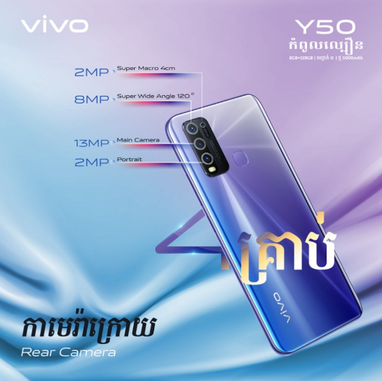 20200407.vivo-Y50-unveiled-with-quad-camera-and-6.53-1080p+-display-01.PNG